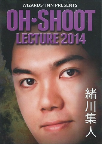 OH SHOOT LECTURE2014