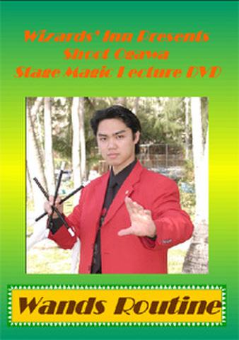 緒川集人ステージマジックレクチャーDVD「ウォンド」