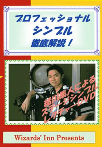 緒川集人DVD「プロフェッショナルシンブル」