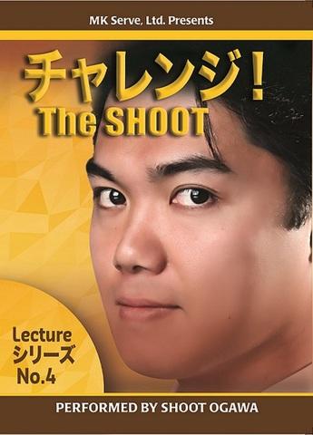 チャレンジ!The SHOOT 4