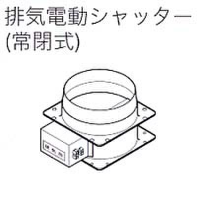 クックフードル 排気電動シャッター(常閉式)VE150