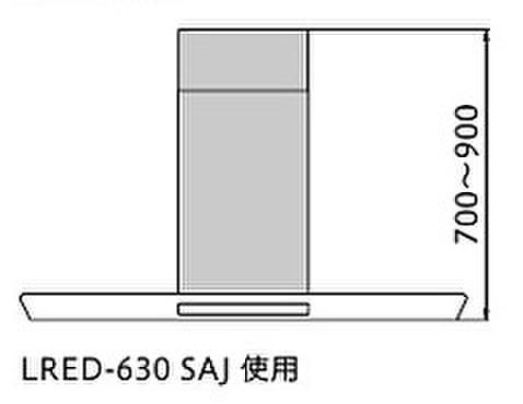 【ariafina】ダクトカバー LRED-630SAJ 700~900mm用