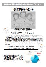【資料】日本語チラシ