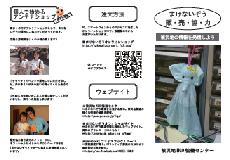 【資料】販売促進用リーフレット