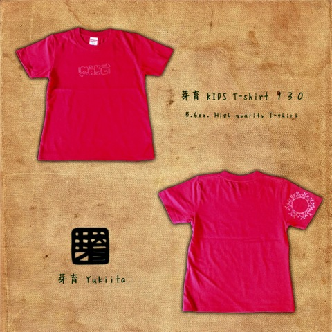 MAKE Kids T-shirt 130