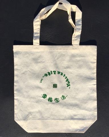 MAKE Yukiita life Onsen bag