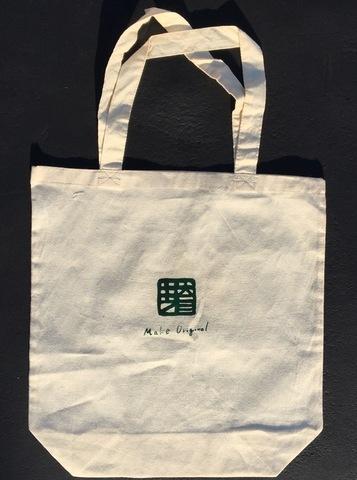 芽育 Onsen bag
