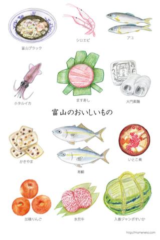 富山のおいしいものポストカード