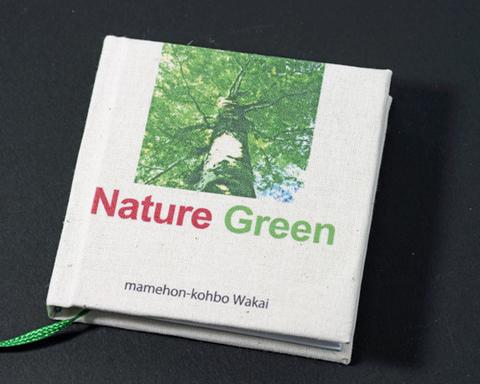豆本写真集 Nature Green