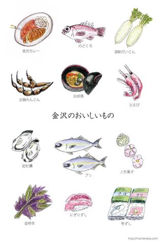 金沢のおいしいのもポストカード#2