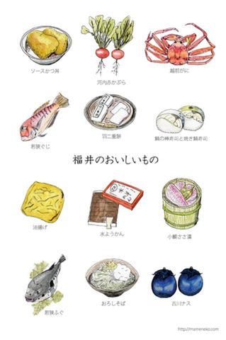 福井のおいしいものポストカード