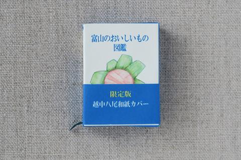 富山のおいしいもの図鑑