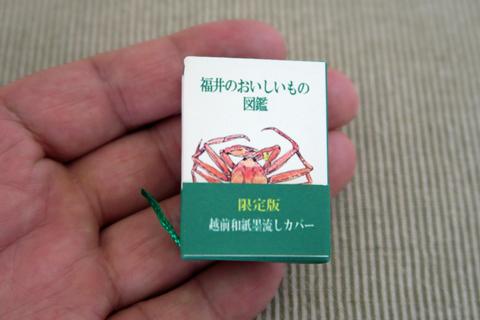 福井のおいしいもの図鑑