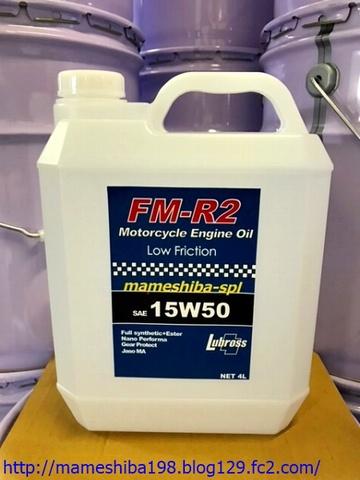ファクトリーまめしばオリジナルエンジンオイル FM-R2 1L
