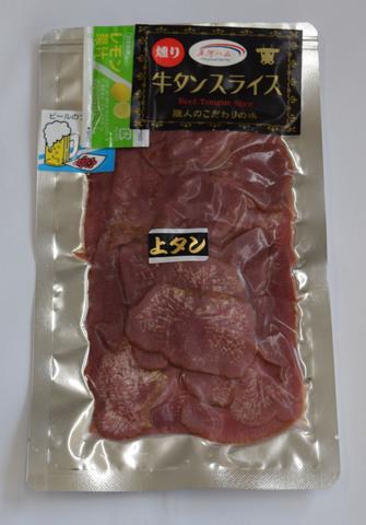 牛タンスモークスライス(レモン果汁付)