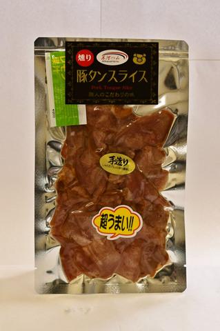 豚タンスモークスライス(レモン果汁付き)