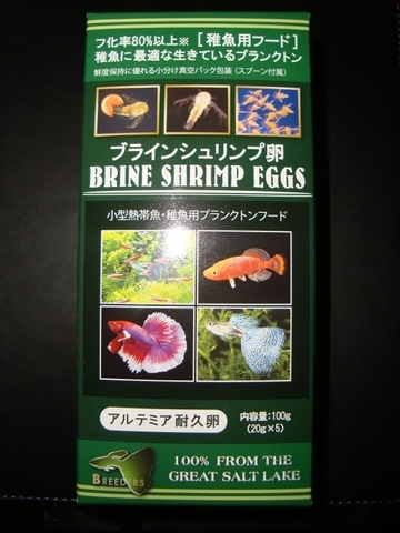 ブラインシュリンプ卵 100g (20g×5入)