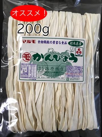 栃木県産かんぴょう 200g