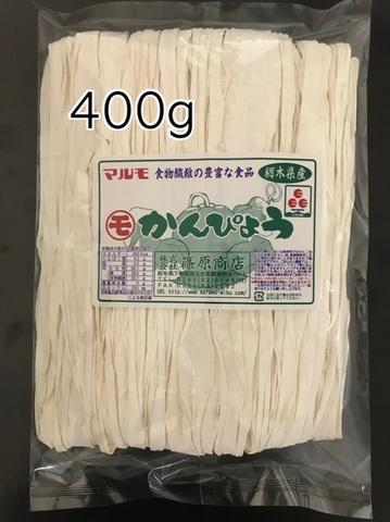 栃木県産かんぴょう 400g