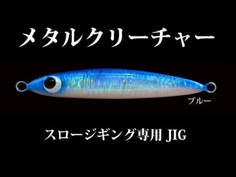 KIYOジグ メタルクリーチャー 55g ブルー