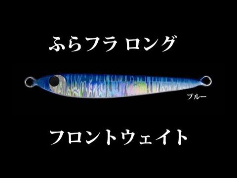 KIYOジグ ふらフラロング 185g ブルー