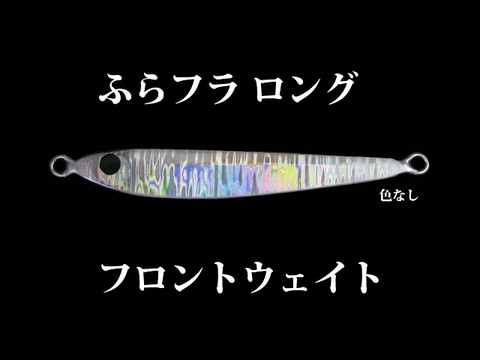 KIYOジグ ふらフラロング 140g 色なし