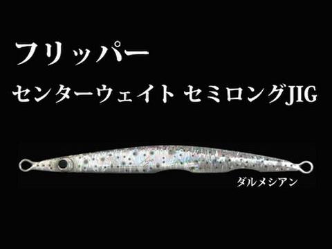 キヨジグ フリッパー 205g ダルメシアン