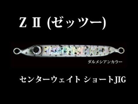 ZⅡジグ 240g KIYOジグ ダルメシアンカラー