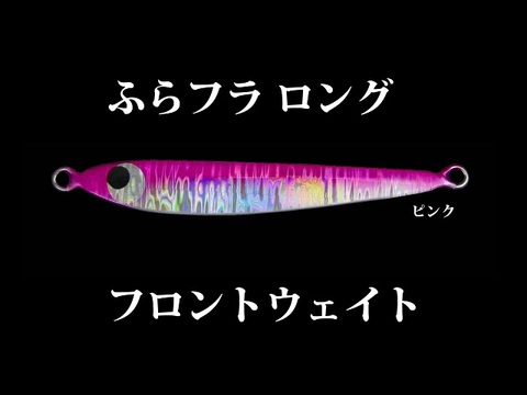 KIYOジグ ふらフラロング 140g ピンク