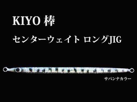 KIYOジグ KIYO棒 135g サバンナ