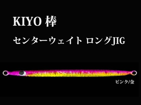 KIYOジグ KIYO棒 70g ピンク/金
