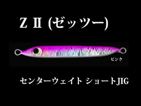 ZⅡジグ 280g KIYOジグ ピンクカラー