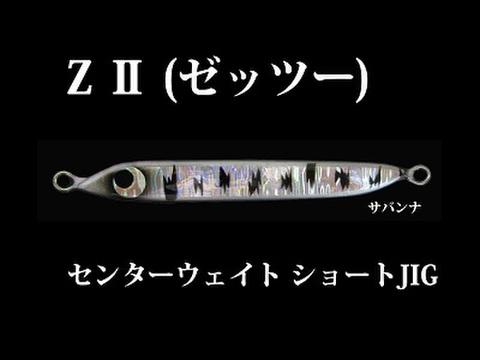 ZⅡジグ 280g KIYOジグ サバンナカラー