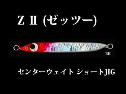 ZⅡジグ 240g KIYOジグ RHカラー