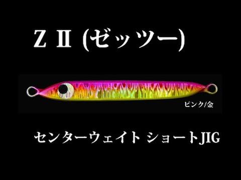 ZⅡジグ 280g KIYOジグ ピンク/金カラー