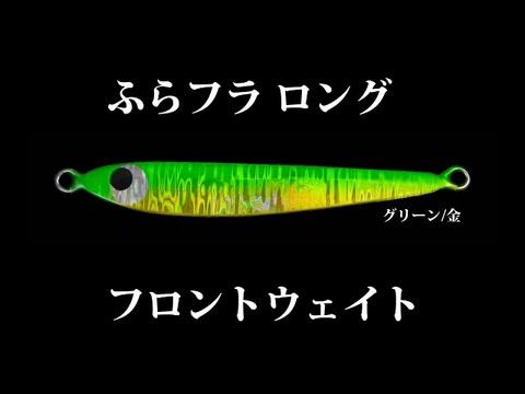 KIYOジグ ふらフラロング 185g グリーン/金