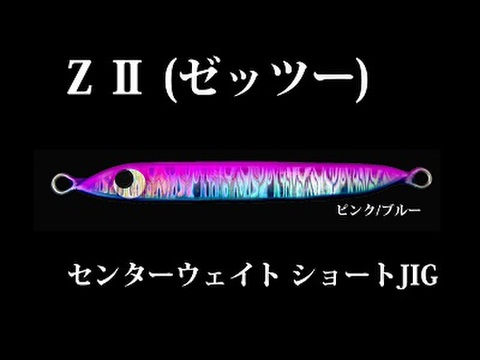 ZⅡジグ 280g KIYOジグ ピンク/ブルーカラー