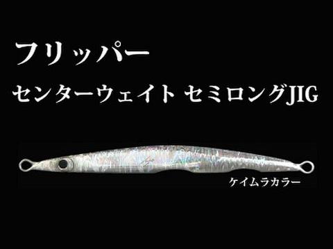 キヨジグ フリッパー 125g ケイムラ