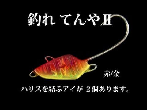 釣れてんやⅡ 10号 赤/金