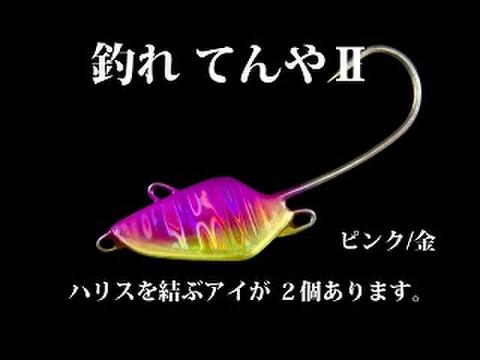 釣れてんやⅡ 10号 ピンク/金