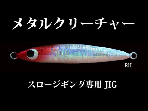 KIYOジグ メタルクリーチャー 55g  RH