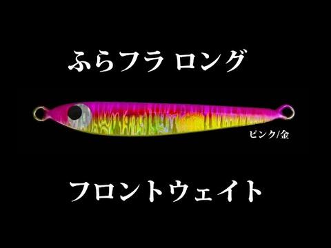 KIYOジグ ふらフラロング 105g ピンク/金