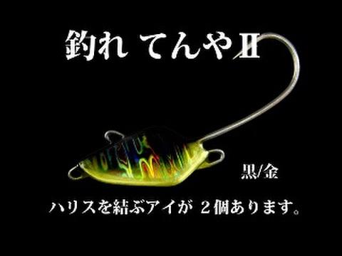 釣れてんやⅡ 8号 黒/金