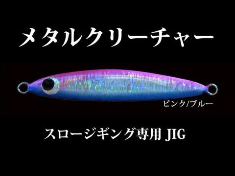 KIYO ジグ メタルクリーチャー 55g ピンク/ブルー