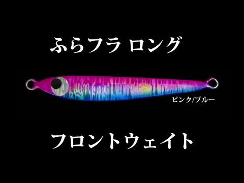 KIYOジグ ふらフラロング 185g ピンク/ブルー