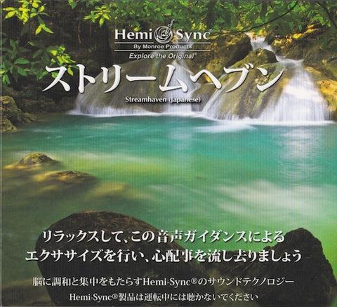 2014年新CD! ストリームヘブン(Streamhaven)
