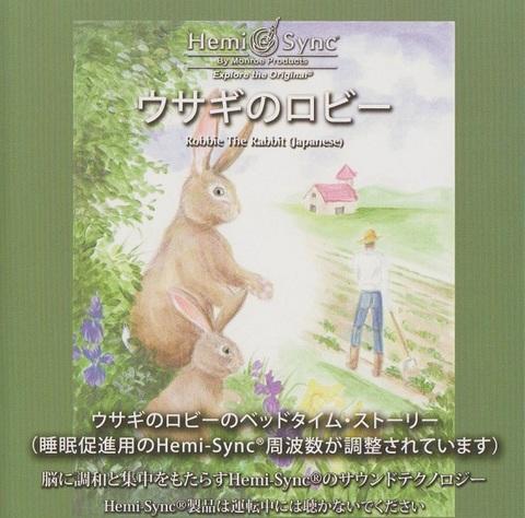大特価! お子様と聞ける!マインドフード 日本語ナレーション入り「ウサギのロビー」