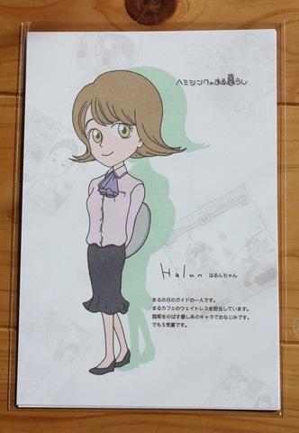まるの日圭マスコットキャラクター ポストカード集3