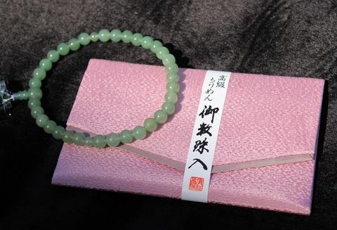 念珠セット グリーンアベンチュリン(念珠入れ付)