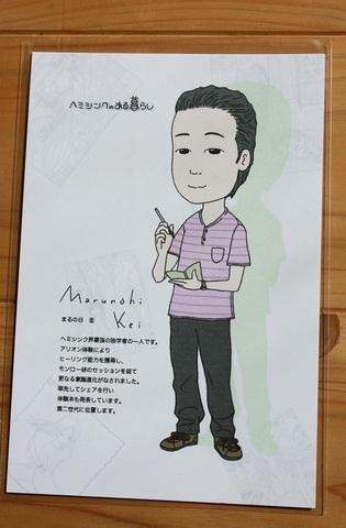 まるの日圭マスコットキャラクター ポストカード集1